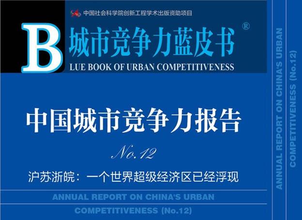 社科院蓝皮书:中国城市竞争力报告 No.13