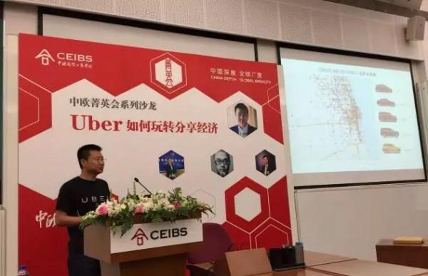 Uber王晓峰:畅谈Uber如何玩转分享经济