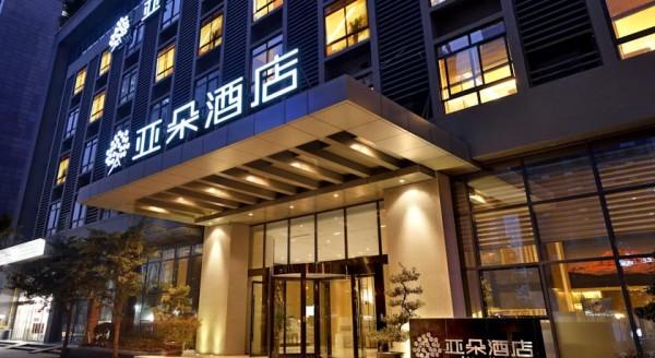 亚朵酒店:全面切入阿里云 做首家云端酒店