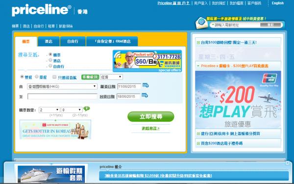 Amadeus:和Priceline香港签战略合作协议