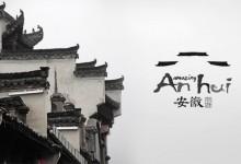 安徽:出台旅游建设335计划 投资达5000亿