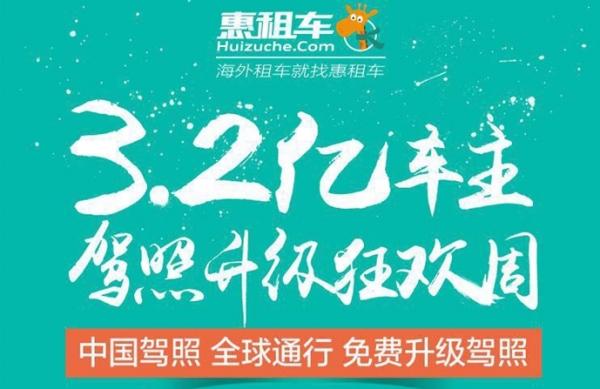 惠租车: 跨界打造3.2亿车主中国驾照升级狂欢周
