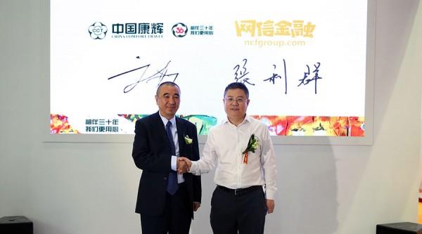 中国康辉:BITE现场 与多家联合战略签约