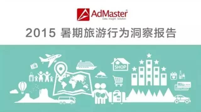 AdMaster:发布2015暑期旅游行为洞察报告