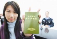 李克强:签署国务院令 便利台湾居民往来大陆