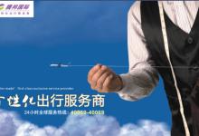 腾邦集团:2016年广东省500强企业 居第22名