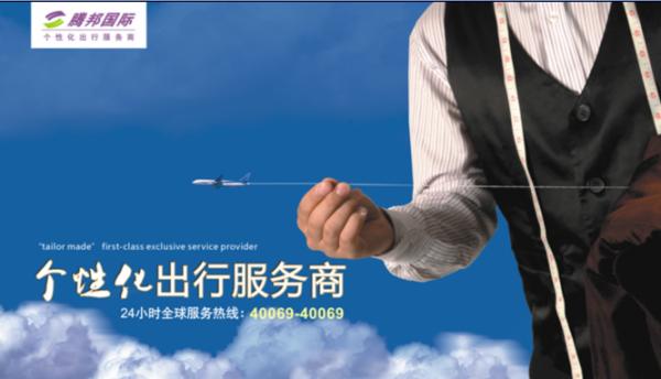 腾邦国际:斥资5000万参设在线旅游投资基金