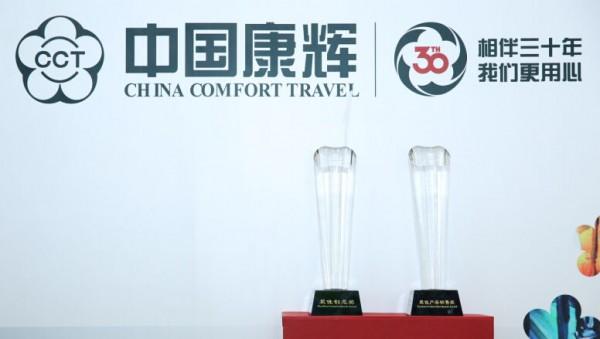 中国康辉:获BITE最佳产品销售奖最佳创意奖