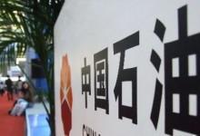 中石油:轻资产化 剥离200余家宾馆酒店资产