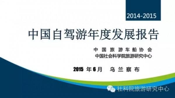 社科院:发布中国自驾游年度发展报告2015