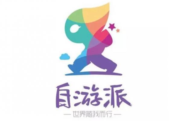 """中旅总社:发布自由行独立品牌""""自游派"""""""
