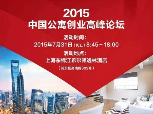 会讯:中国公寓创业者高峰论坛将于上海举行
