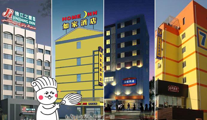 品橙点评:四大经济型酒店江湖鏖战录(上)