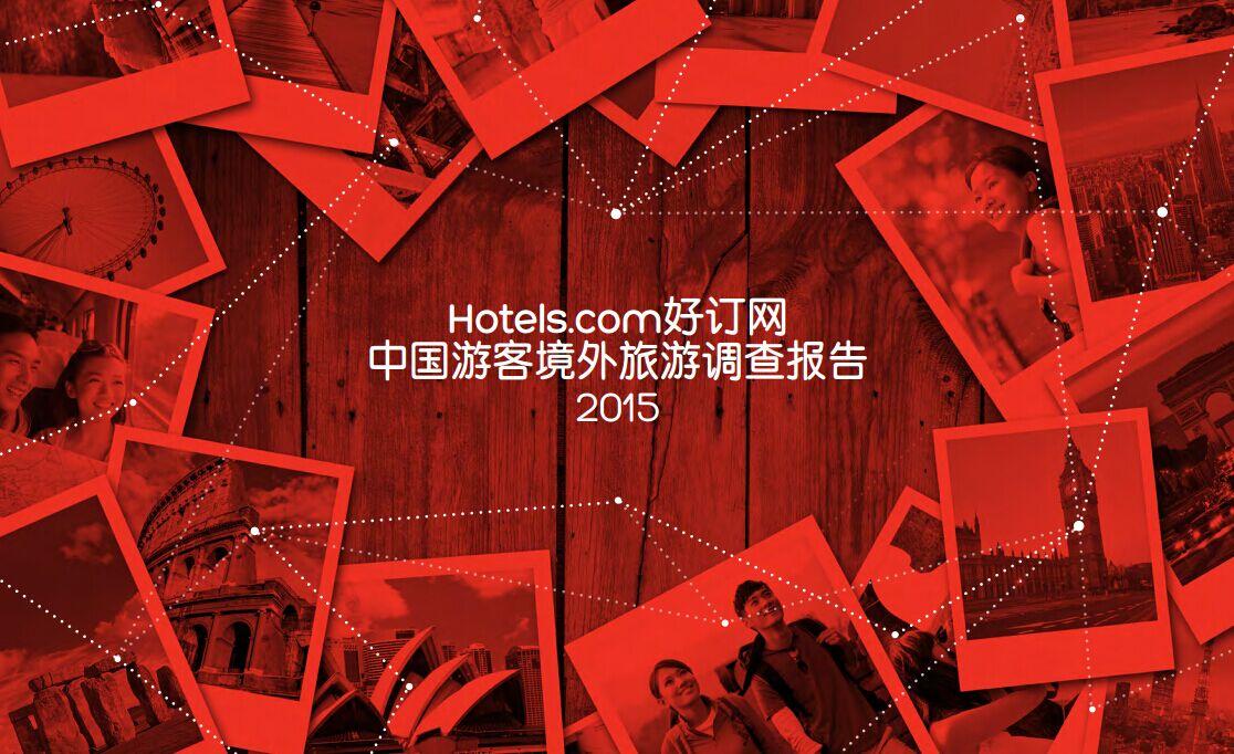 好订网:发布中国游客境外旅游调查报告2015