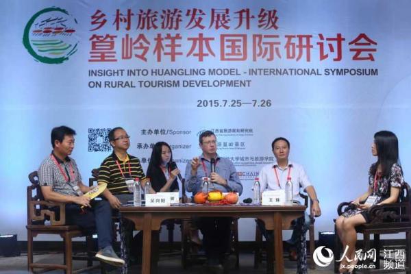 篁岭样本:全球专家齐聚 乡村旅游推向世界