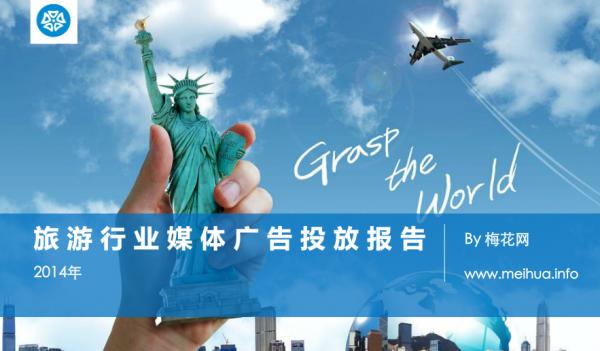 数据:旅游行业媒体投放报告,网站是新宠