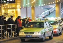 数据:全球10大最糟出租车服务,上海入榜