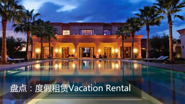 品橙盘点:国内外度假租赁平台市值大起底