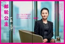 公主邮轮王萍:邮轮产品如何在中国入乡随俗