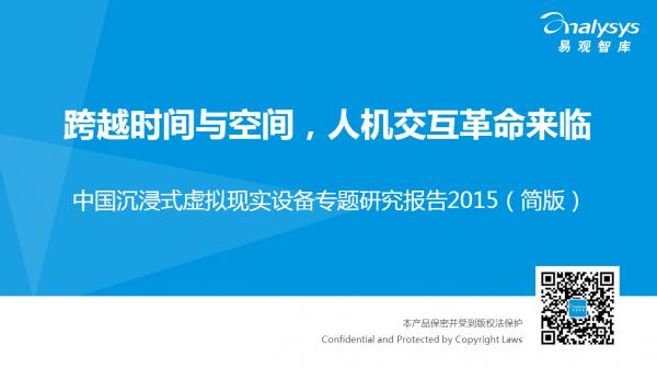 易观智库:中国沉浸式虚拟现实设备专题报告