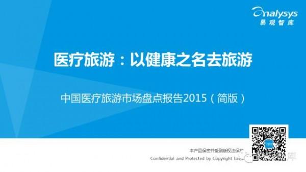 易观智库:2015中国医疗旅游市场盘点报告