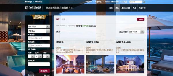 远东酒店:1.4亿港元卖资产 并入手斐济酒店