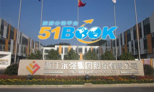 51BOOK:获浙江永强集团4.38亿元战略投资