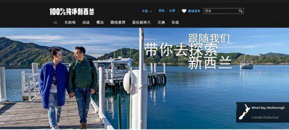 解读:新西兰旅游局在美国客源地的另类推广