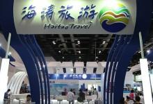 海涛旅游:2016年半年报 净利润同增190.56%