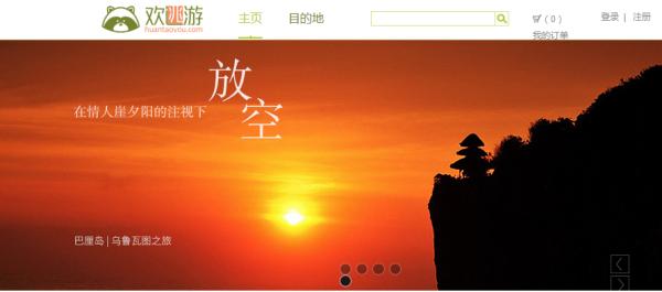 欢逃游:改造供应链 做旅游碎片化产品的GDS