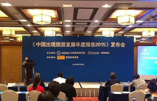 最新发布:中国出境旅游发展年度报告2015