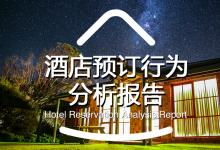 蚂蜂窝:发布2015年酒店预订行为分析报告
