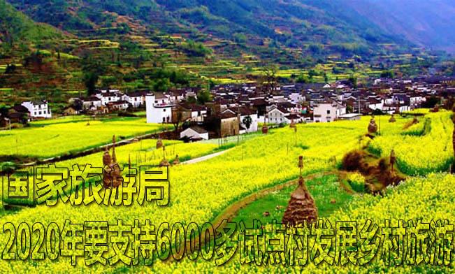 CNTA:2020年支持6000+试点村发展乡村旅游
