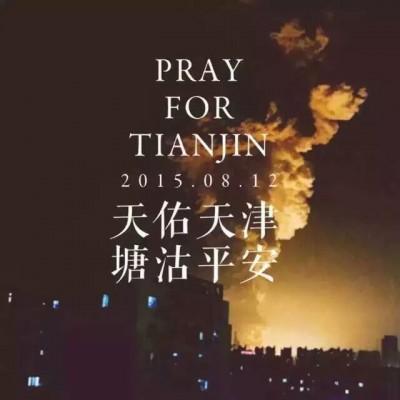天津:滨海新区爆炸 酒店业赈灾名单更新中