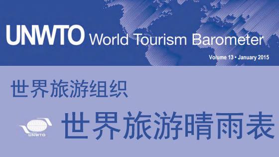 世界旅游组织:世界旅游晴雨表数据2015.1