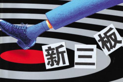 xinsanban150828
