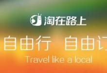 """淘在路上:深化""""旅游+"""" 移动战略又优化"""