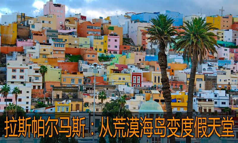 解读:加那利群岛 从荒漠岛变全球度假天堂