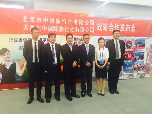 北京中旅:与天津北中国际旅行社战略合作