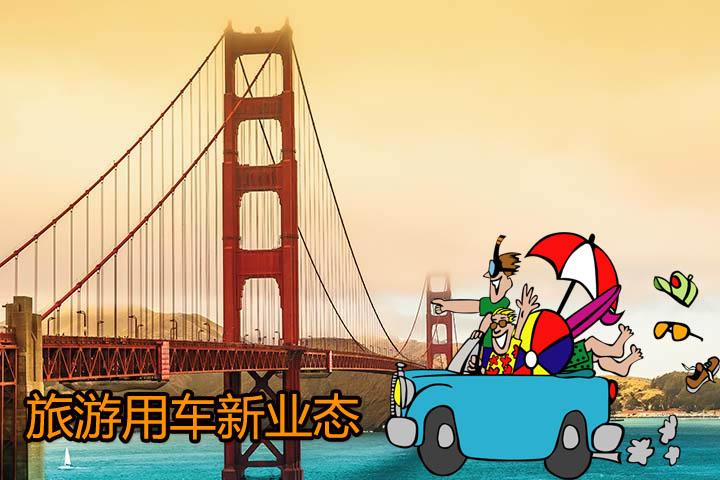 品橙盘点:新业态中八家境外旅游租用车企