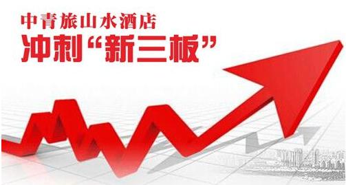 中青旅山水酒店:正式启动新三板上市计划