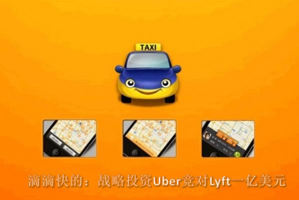 滴滴快的:战略投资Uber对手Lyft一亿美元