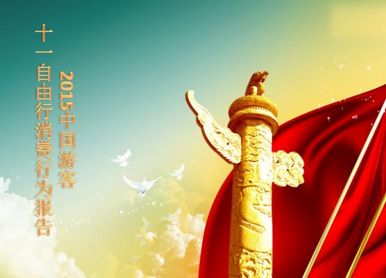 淘在路上:2015游客十一自由行消费行为报告