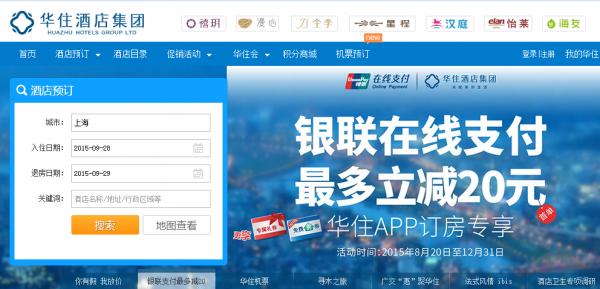 华住酒店集团:港中旅酒店原总经理孙武加盟