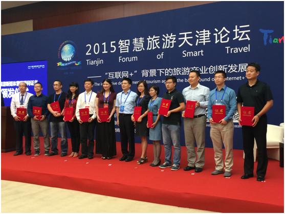 一块去:天津旅博会获新创型周边游OTA企业