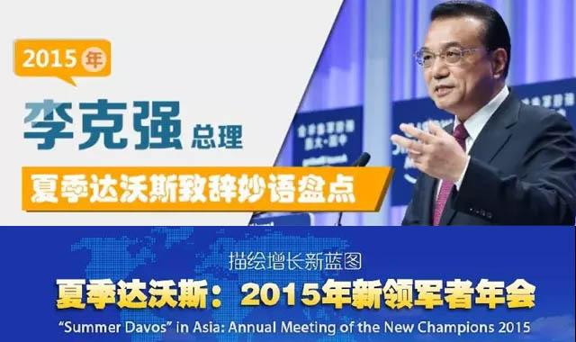 李克强:出国游购 说明百姓对经济前景乐观