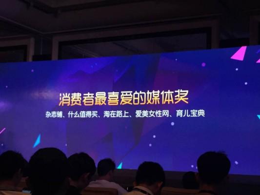 """淘在路上:斩获""""消费者最喜爱媒体奖"""""""