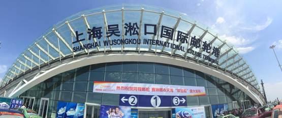 同程邮轮:上海吴淞港包场 两艘包船同日启航