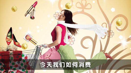 经济学人:未来15年中国高收入消费者将井喷