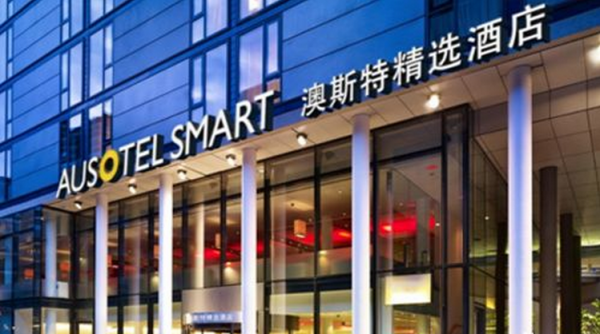 澳斯特张勇:中档酒店需要谨慎植入智能化